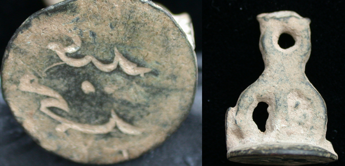 Scarce Arabic Wax Seal